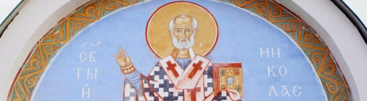 Церковь Свт. Николая Чудотворца